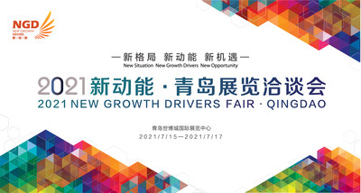 La Feria de los Nuevos Motores de Crecimiento 2021 de Qingdao se llevará a cabo en julio (PRNewsfoto/)