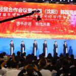 Comenzaron la Feria de inversión y comercio China-Corea del Sur 2021 y la Semana de Corea del Sur en China (Shenyang)